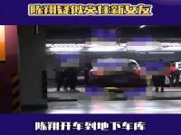 陈翔新恋情疑似曝光 陈翔与高挑美女超市购物开车回家